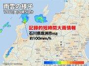 石川県で1時間に約100mmの猛烈な雨 記録的短時間大雨情報を発表