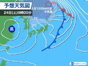 北日本は週末に爆弾低気圧で荒天のおそれ