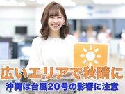 10月20日(日)朝のウェザーニュース・お天気キャスター解説