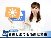 10月20日(土)朝のウェザーニュース・お天気キャスター解説