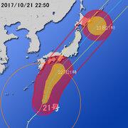 【台風第21号に関する情報】平成29年10月21日22時44分 気象庁予報部発表