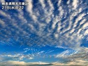 九州でハロやナミナミ雲が出現 天気下り坂のサイン