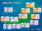 今日21日(月)の天気 太平洋側から雨が降り出す