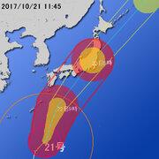 【台風第21号に関する情報】平成29年10月21日10時59分 気象庁予報部発表
