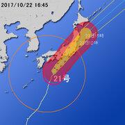 【台風第21号に関する情報】平成29年10月22日16時25分 気象庁予報部発表
