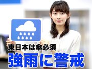 10月22日(火)朝のウェザーニュース・お天気キャスター解説