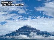 富士山が初冠雪 山梨 甲府地方気象台から観測 平年より22日遅く