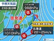 低気圧は台風並みに急発達 北日本は風雨強まるおそれ