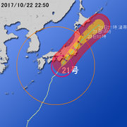 【台風第21号に関する情報】平成29年10月22日22時44分 気象庁予報部発表
