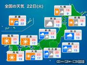 今日22日(火)の天気 東日本で雨 被災地は洪水など注意