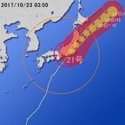 【台風第21号に関する情報】平成29年10月23日03時08分 気象庁予報部発表
