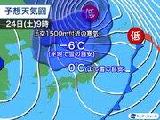 北日本は明日24日(土)も荒天 山間部は吹雪のおそれも