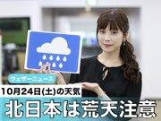 あす10月24日(土)のウェザーニュース お天気キャスター解説
