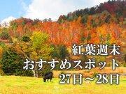 今週末おすすめの紅葉スポット(10月27日〜28日)
