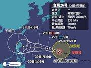 非常に強い台風26号 来週は北上の可能性も