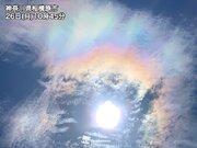 神奈川で虹色の雲「彩雲」が出現