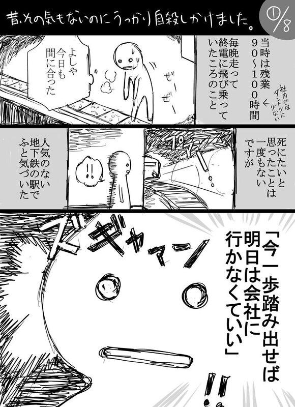 画像:「死ぬくらいなら辞めれば」ができない理由/画像提供:汐街コナさん