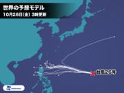 非常に強い台風26号 来週進路を北向きに変える可能性も
