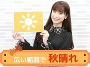 あす10月27日(火)のウェザーニュース お天気キャスター解説