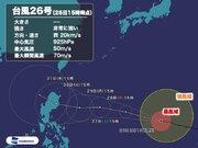 非常に強い台風26号 北上の可能性つづく