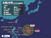 猛烈な台風26号 沖縄・先島に強風・波浪注意報