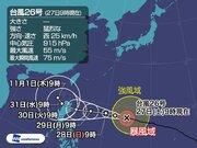 台風26号 再び発達し「猛烈な」勢力に