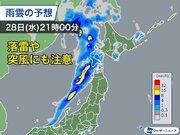 北日本は天気が下り坂 夜は雷を伴った強い雨に注意