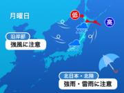 北海道など横殴りの雨注意 29日朝に再び低気圧接近