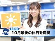 10月28日(日)朝のウェザーニュース・お天気キャスター解説