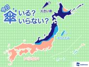 ひと目でわかる傘マップ  10月30日(火)