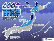 30日(火) 日本海側は帰宅時も傘必須