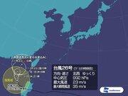 台風26号 南シナ海で衰弱へ