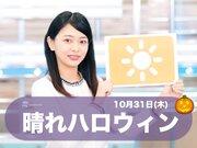 10月31日(木)朝のウェザーニュース・お天気キャスター解説