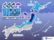31日(水)帰宅時の天気 北日本は局地的な強い雨に