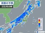 日本海から雨雲が接近 週明けの明日2日(月)は全国的に雨