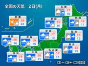 明日11月2日(月)の天気 週明けは全国的に雨、関東も夕方以降に傘の出番
