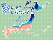ひと目でわかる傘マップ 11月1日(金)