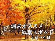今週末オススメの紅葉スポット(11月3日、4日)