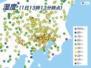 関東は空気カラカラ 乾燥注意報発表