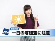 あす11月2日(金)のウェザーニュース・お天気キャスター解説