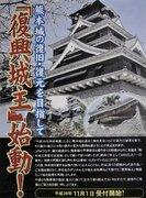 熊本城の城主になれる『復興城主』が開始 寄付で城主証の交付やデジタル芳名板へ掲載