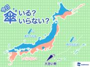 ひと目でわかる傘マップ  11月1日(木)
