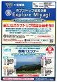 画像:被災地に新たなポケストップを 宮城県と「ポケモンGO」のコラボイベントが開催、コイキング釣り大会も