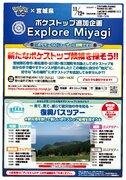 被災地に新たなポケストップを 宮城県と「ポケモンGO」のコラボイベントが開催、コイキング釣り大会も