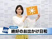あす11月3日(土)のウェザーニュース・お天気キャスター解説