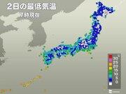 今朝は東京など全国的に今季一番の冷え込み