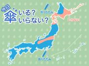 ひと目でわかる傘マップ 11月3日(日)