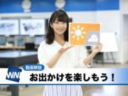 あす11月4日(日)のウェザーニュース・お天気キャスター解説