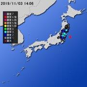 【地震情報(震源・震度に関する情報)】令和元年11月3日14時06分 気象庁発表
