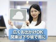 11月3日(日)朝のウェザーニュース・お天気キャスター解説